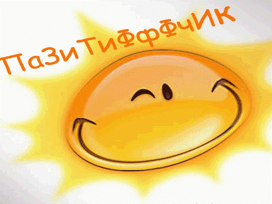 Открытки лови улыбку