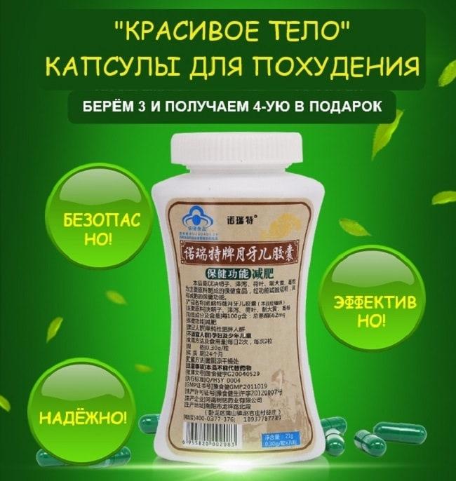 Лекарства с которыми можно похудеть
