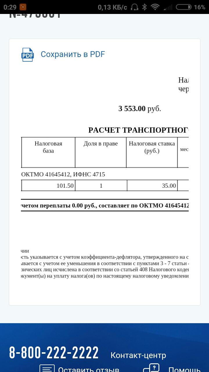 2008 налоговые ставки транспортный налог краснодарский край ставки транспортного налога саранск