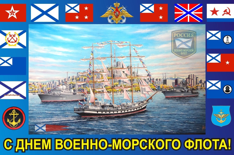 Поздравление с днем советского морского флота