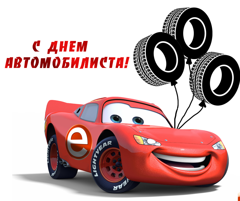 Открытки картинки с днем автомобилиста, днем рождения ванечка