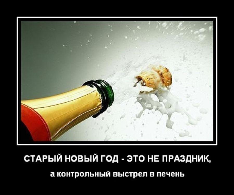 Старый новый год шутки в картинках