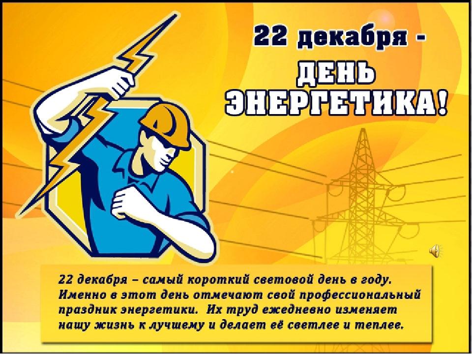 поздравления с днем энергетика бывшим работникам крым вошёл