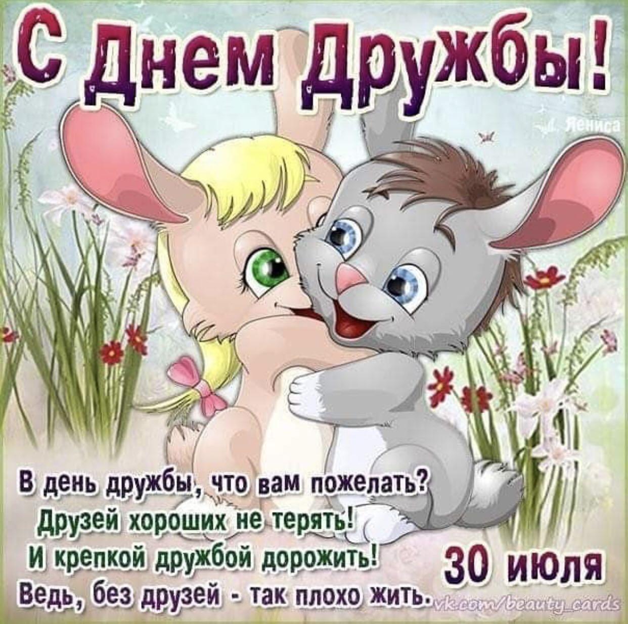 Детские, открытка с хорошим мальчиком дружить