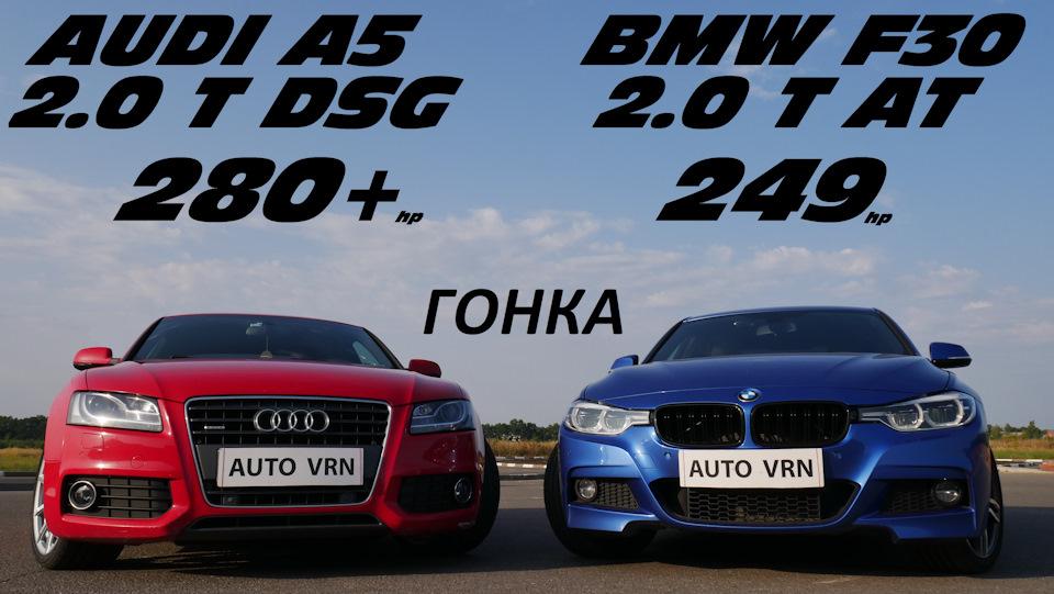 мощность или молодость Bmw 320i F30 Vs Audi A5 20t гонка Drive2