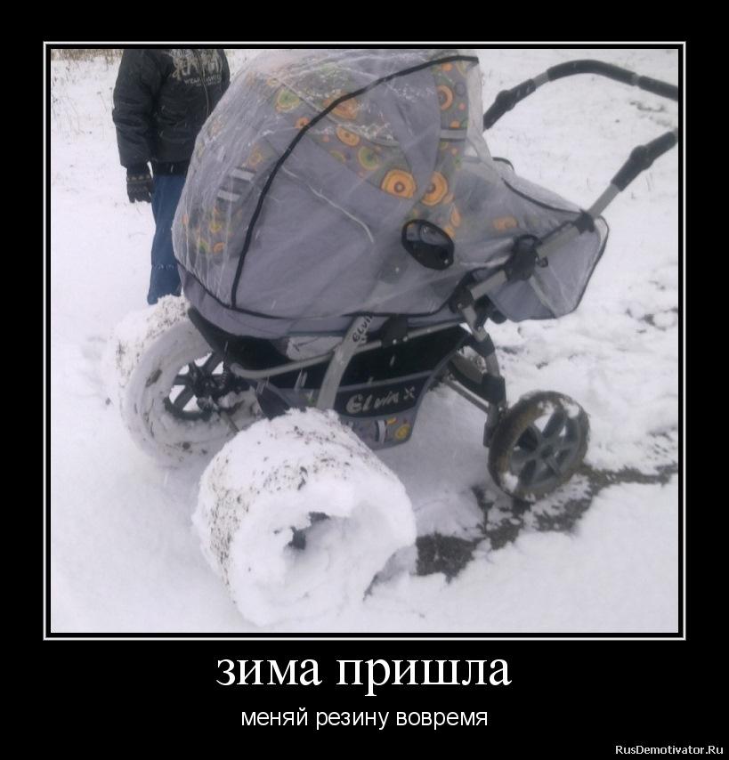 приколы картинки зима пришла эса