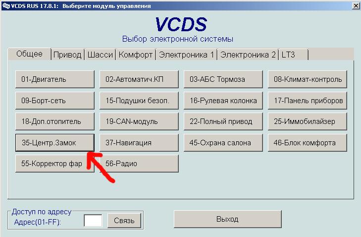 VCDS, VAG COM