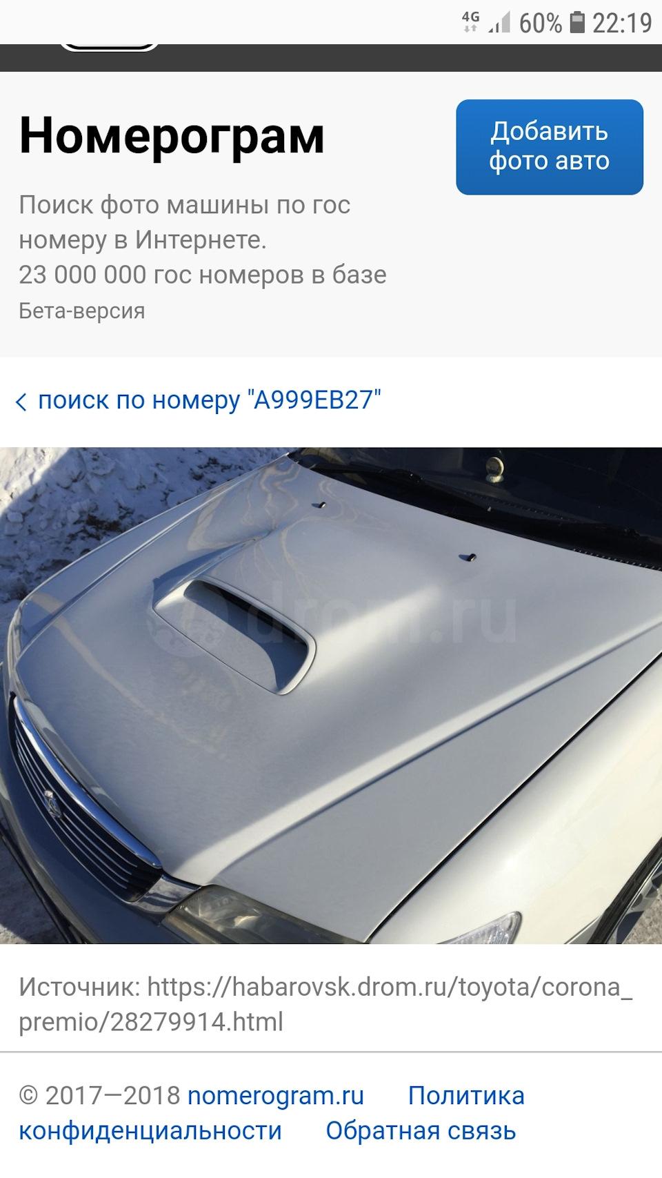 поиск фото машины по гос номеру в интернете хотят наряжаться