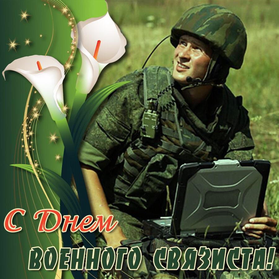 День военного связиста открытка, днем рождения