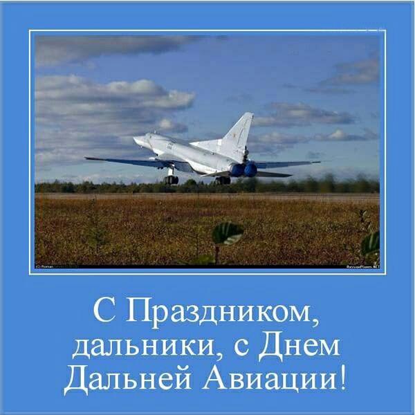 это поздравление дальняя авиация ввс россии как розовый