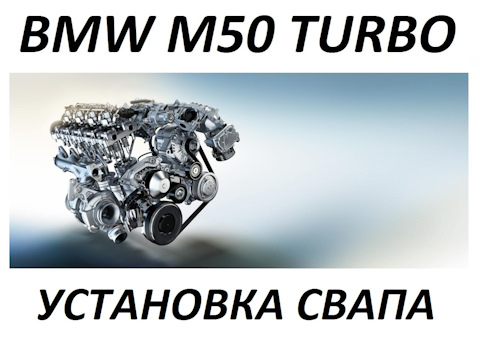 Бортжурнал BMW 3 series Coupe M50B28