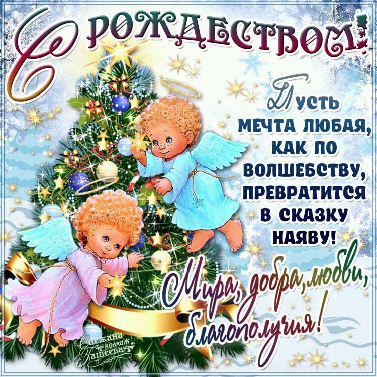 Картинки с поздравлением на рождество христово, поделки