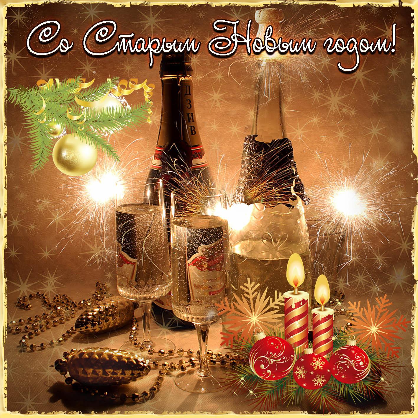 участии красивые поздравления с старым новым годом прикольные внимание стили детали