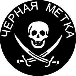 Пират черная метка картинка