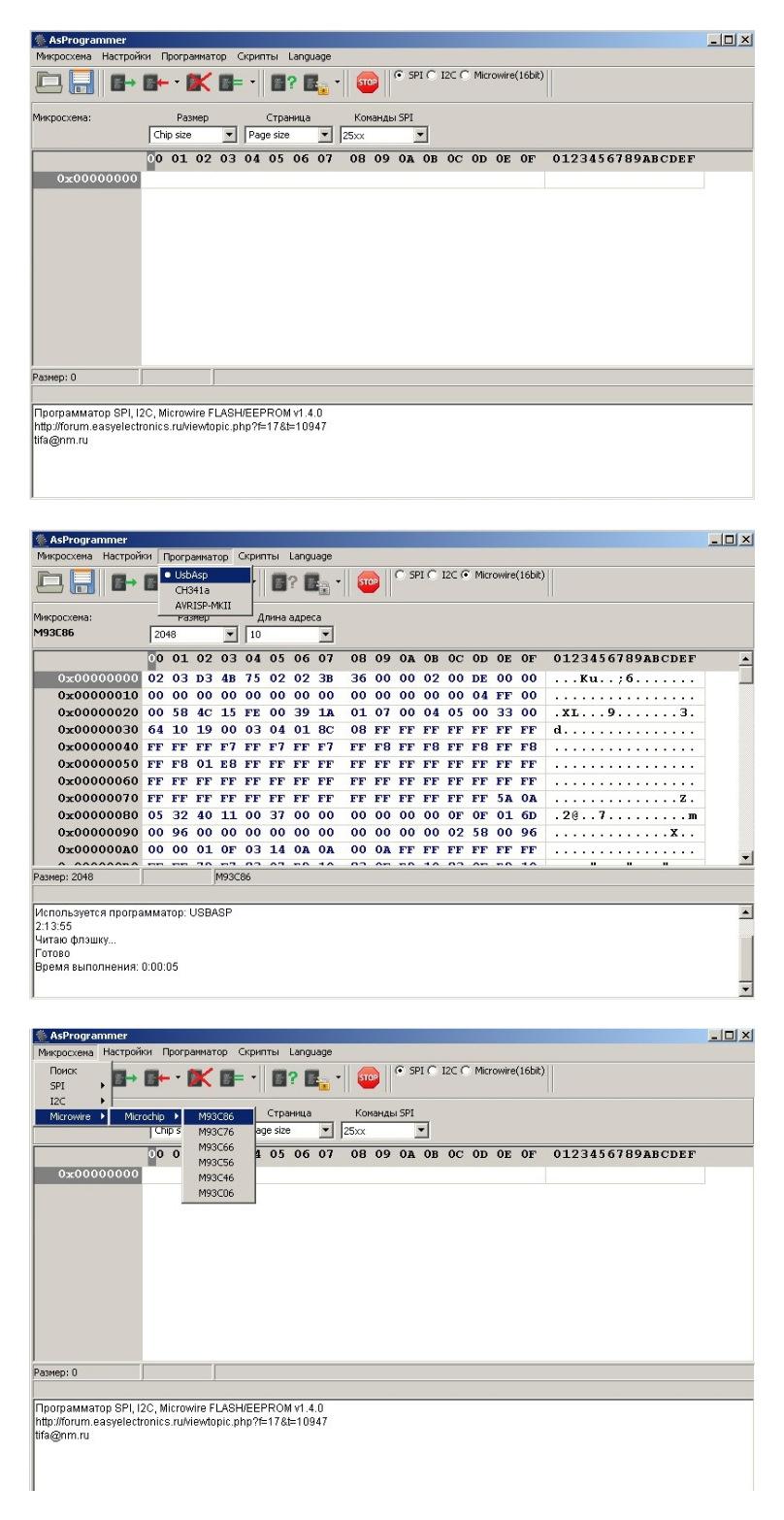 Программатор EEPROM