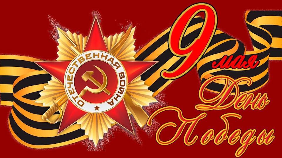9 мая москва клуб ночные клубы фейс контроль