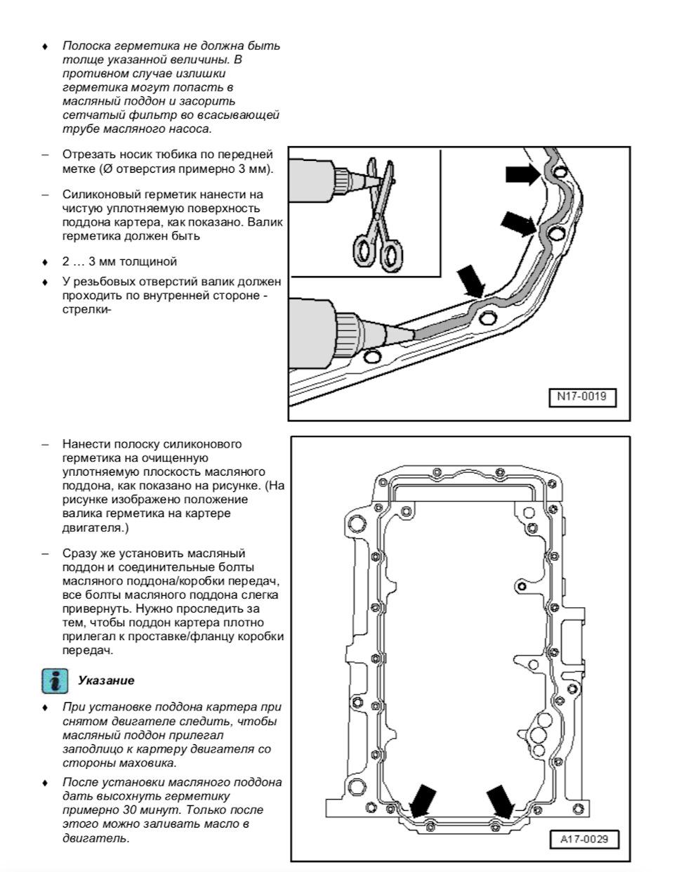 Транспортер снять поддон фольксваген транспортер т3 руководство по ремонту