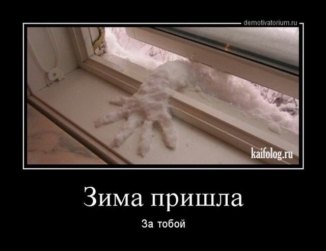 протяжении приколы картинки зима пришла простой пример или