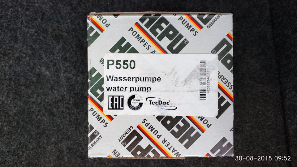 Wasserpumpe HEPU P550