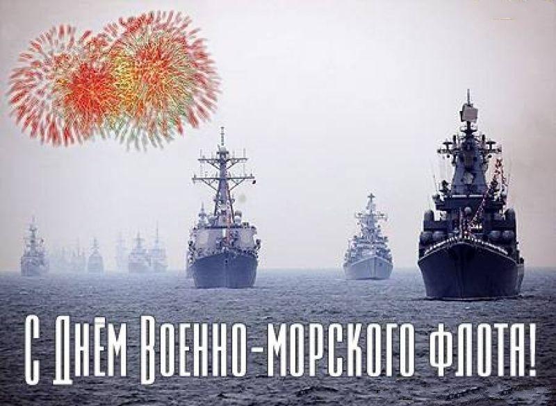 Кармашком, картинка с днем флота