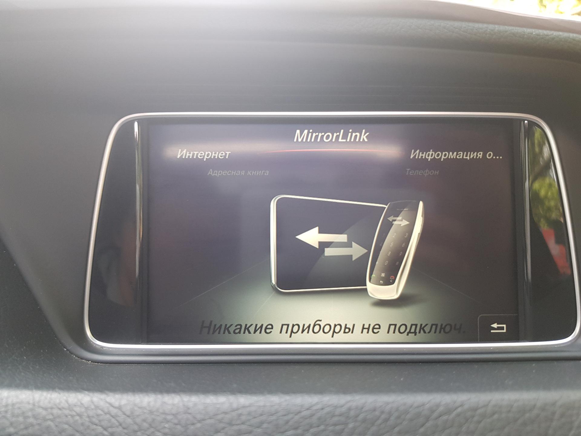 MirrorLink Comand 5s1 — Mercedes-Benz E-class Coupe, 3 5 л