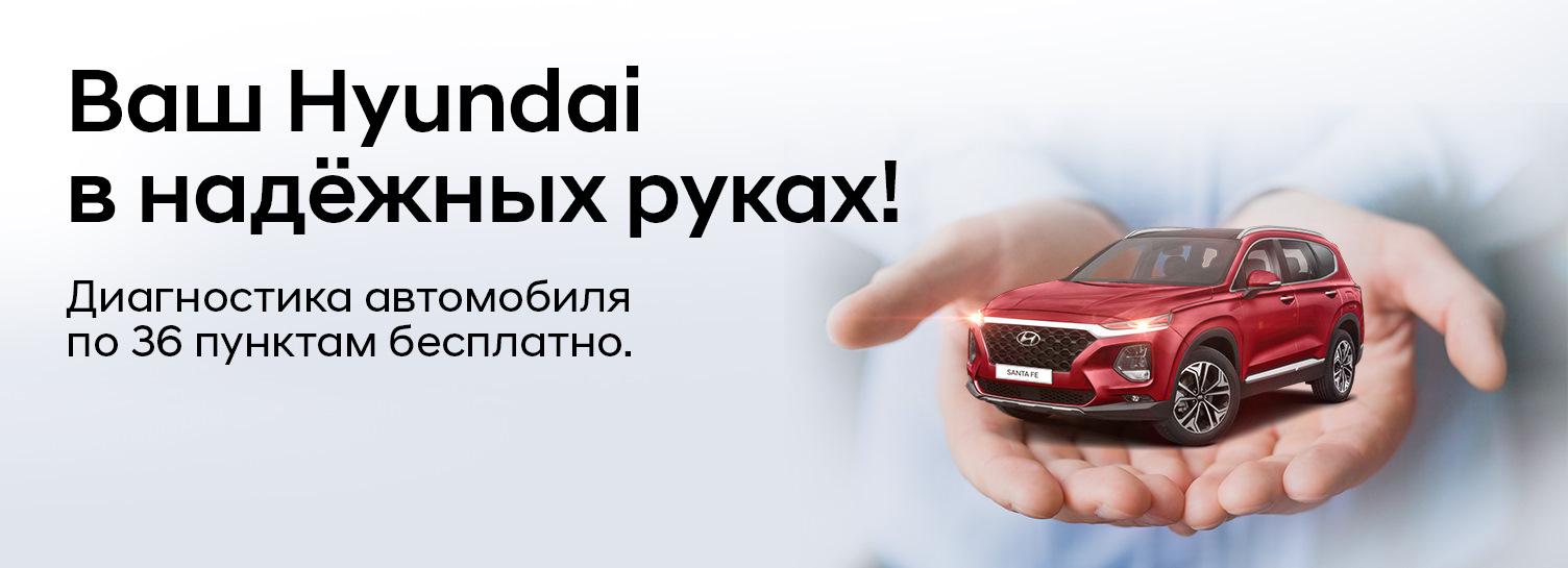 В АСЦ Hyundai Внуково мы проверим авто по 36 пунктам