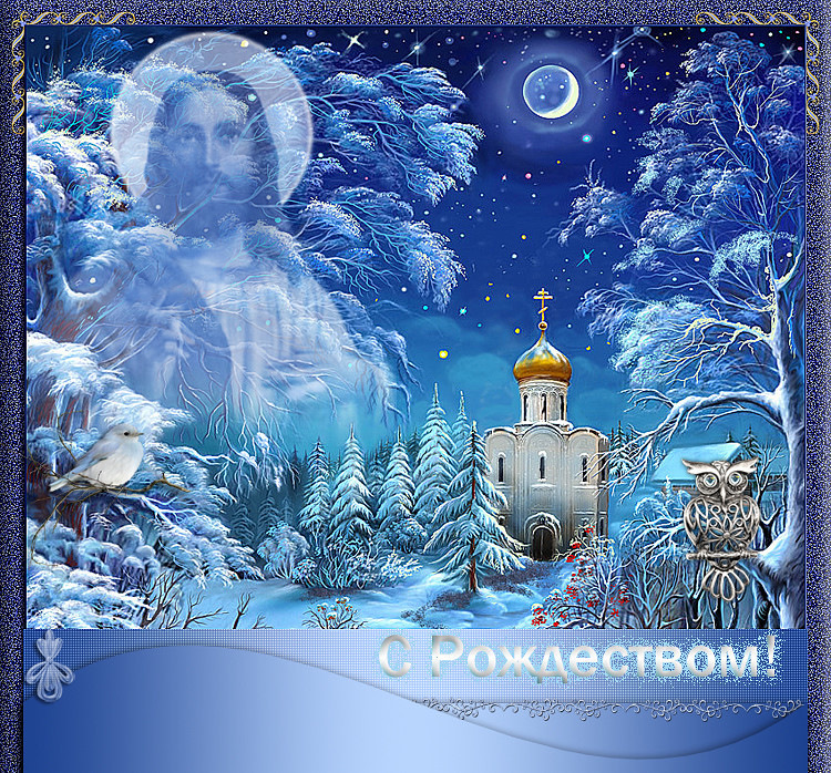 С рождеством христовым православным открытки