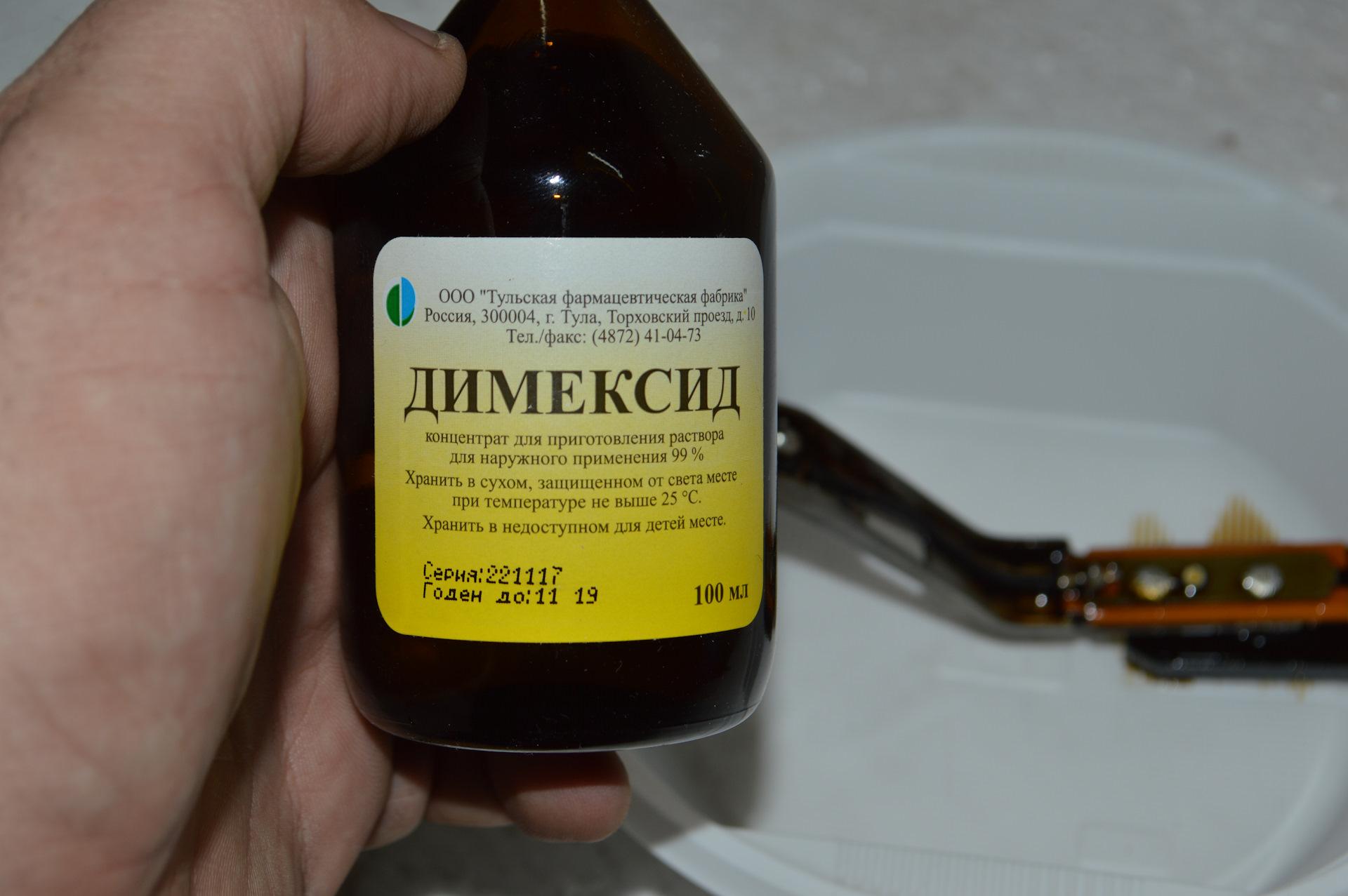 Лечение простатита димексидом леч простатита народными средствами
