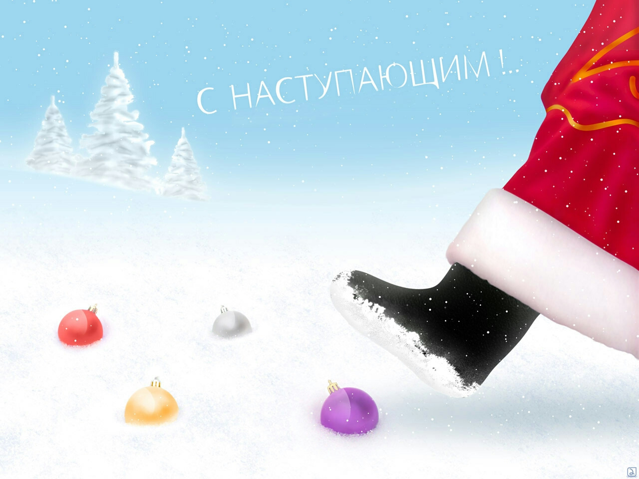Картинки с наступающим новым годом картинки, сами открытки картинки