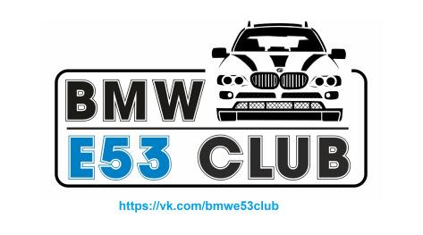 Бмв х5 е53 клуб москва клубы брянска ночные