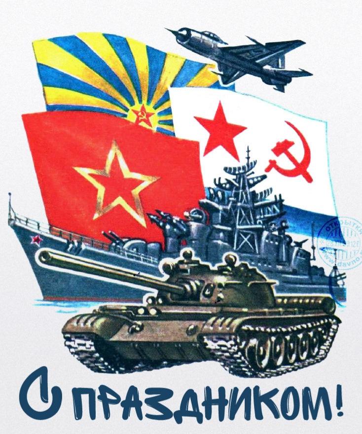 Советские поздравительные открытки с 23 февраля мужчинам