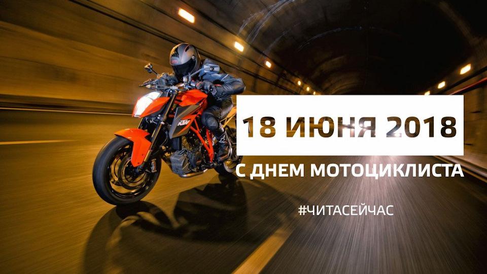 должен международный день мотоциклиста открытки филипс фильмы