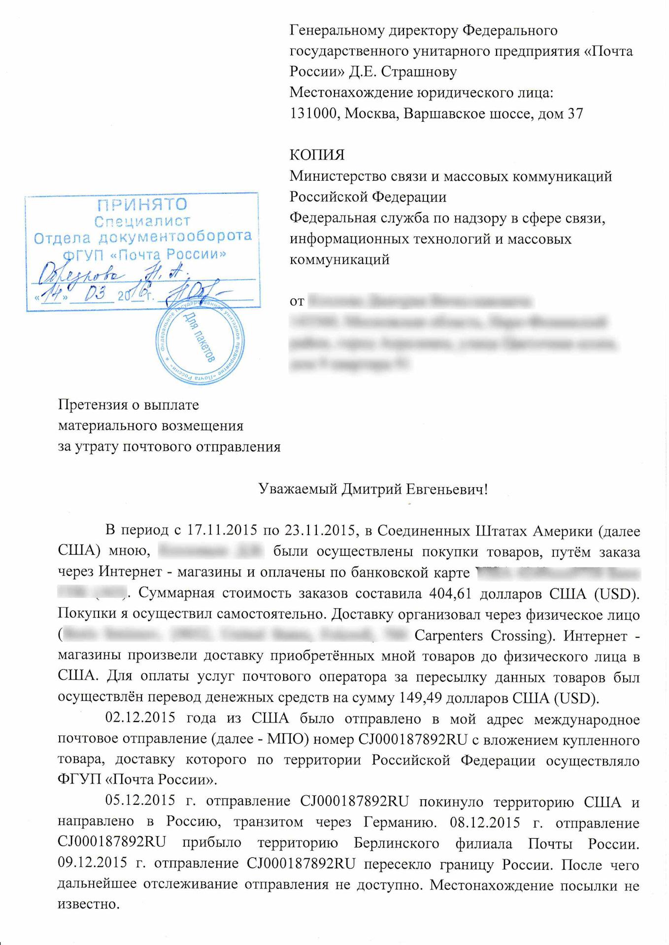 Микрокредит от почты россии
