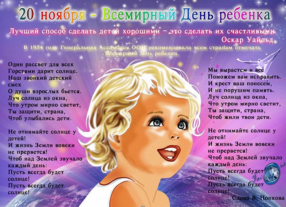 Картинки рисованные, картинки к всемирному дню ребенка