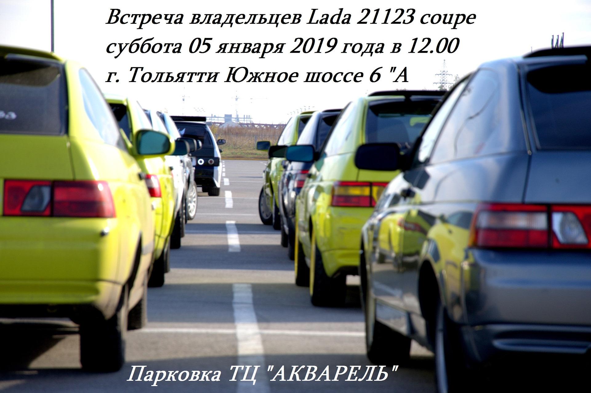 lada 21123