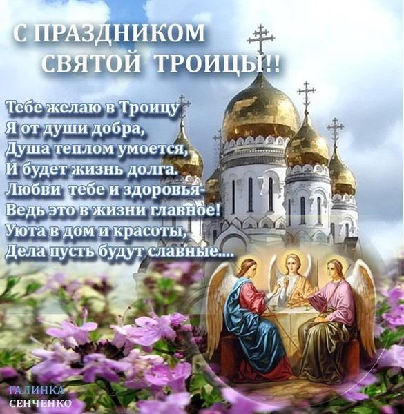 Днем святой троицы картинки