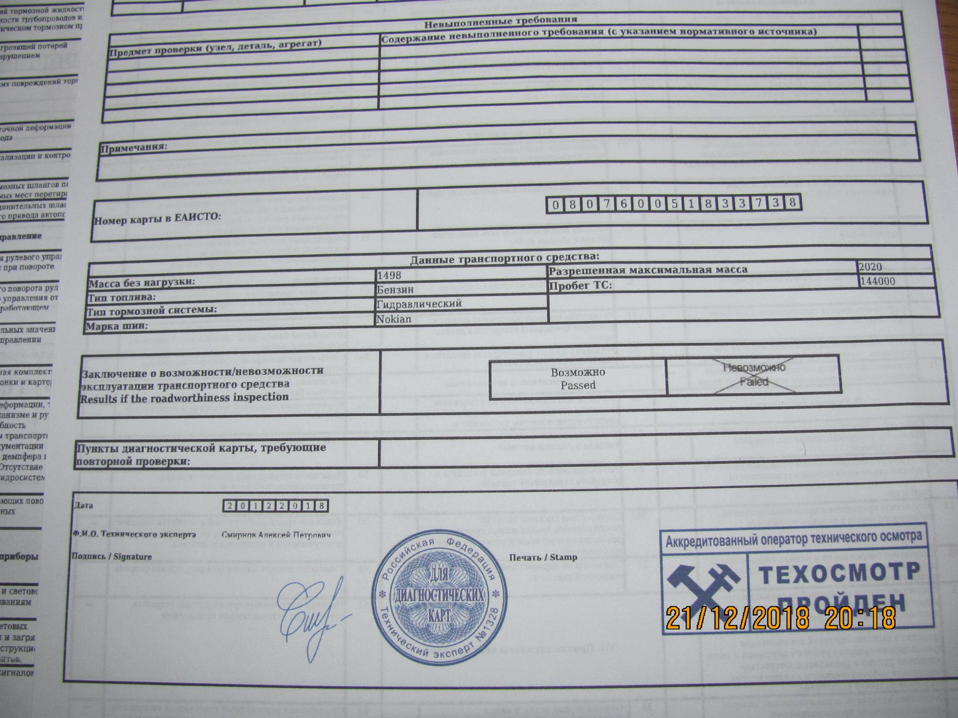 казахская карта техосмотра картинки навести