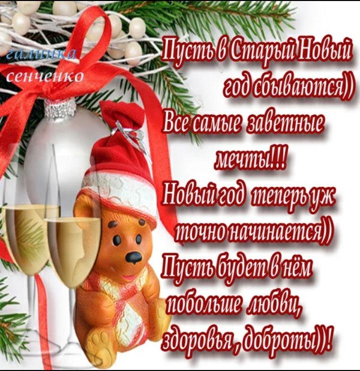 Пожелания на старый новый год любимому