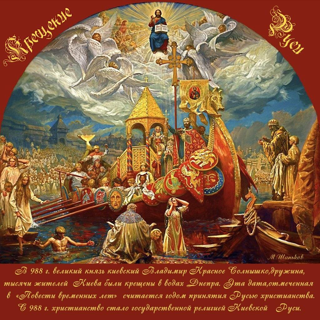 Картинки к дню крещения руси 28 июля