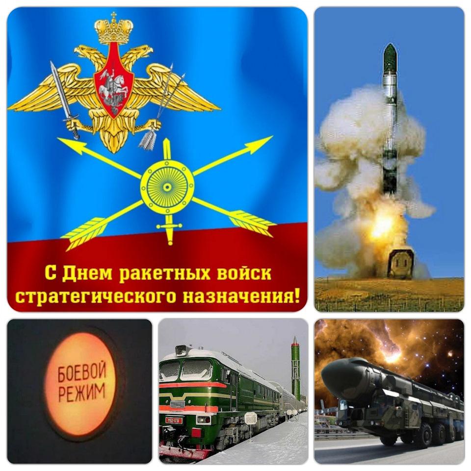 Поздравления день ракетных войск стратегического назначения