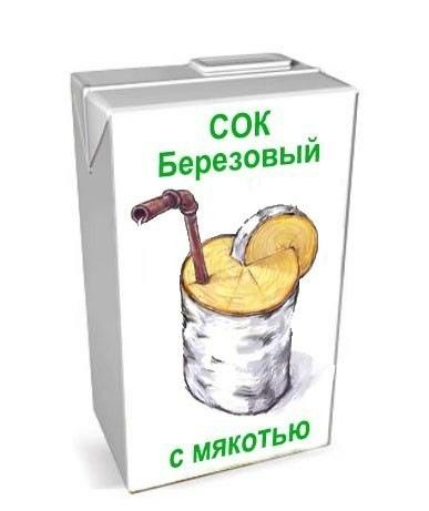Березовый сок прикольные картинки, картинки яндексе днем