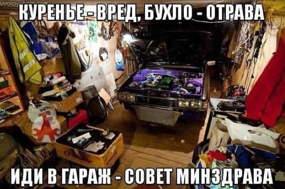 Смешные картинки мужики в гараже, рождением