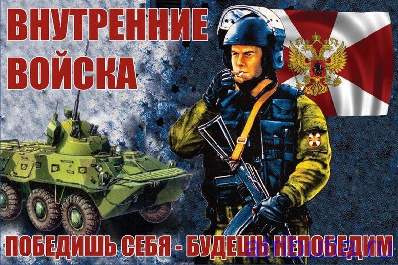 с праздником внутренних войск поздравление вас