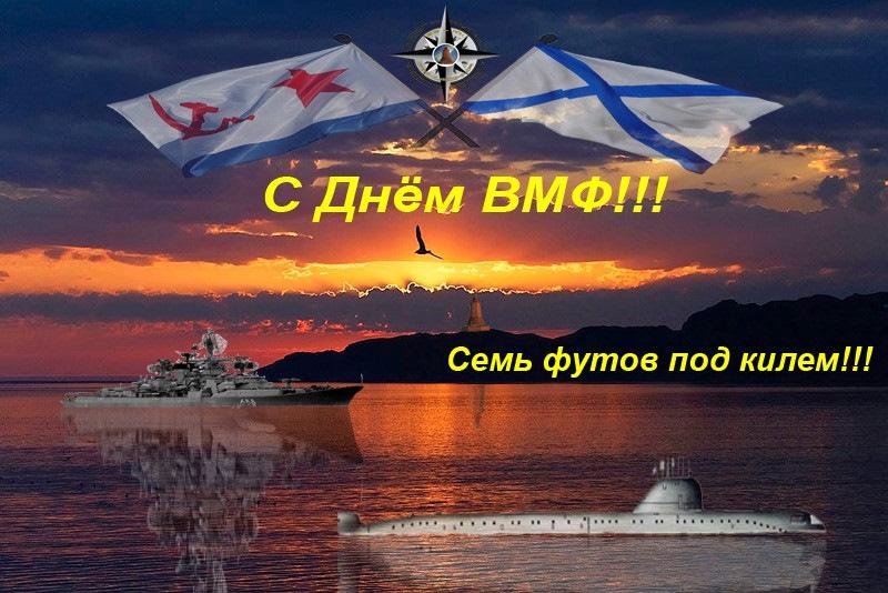 Картинки с вмф россии открытки, доброго нежного