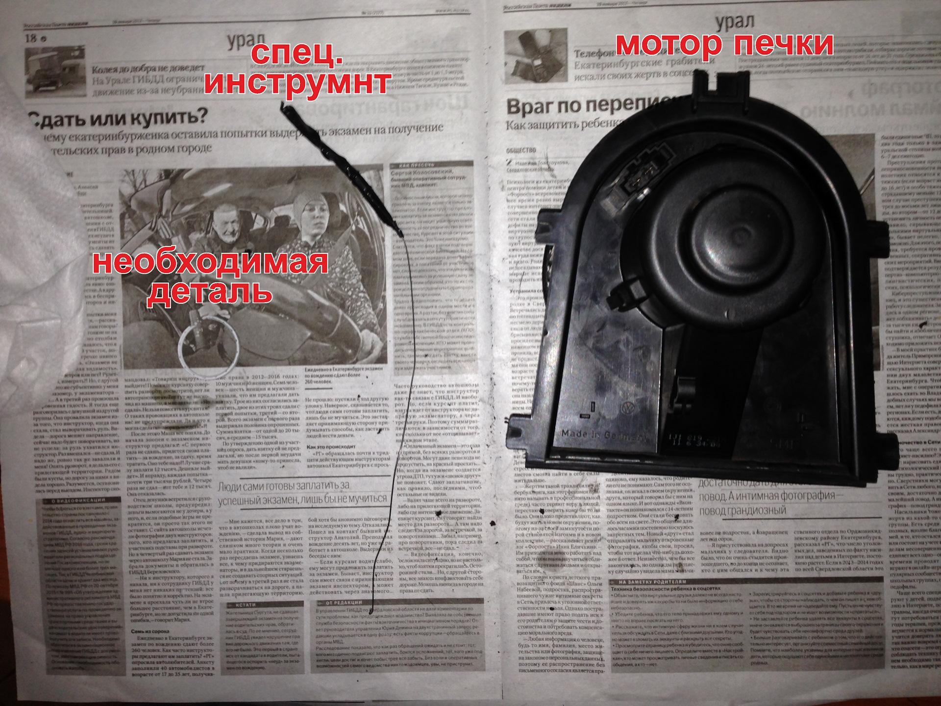 Ремонт моторчиков отопителей гольф 2 Замена втулок амортизатора nissan juke