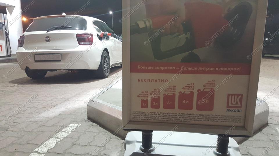 АЗС Лукойл дарят бензин! Но не все и не всем
