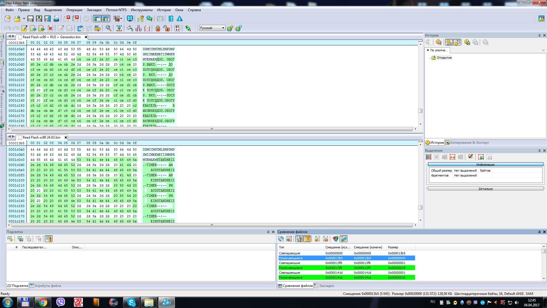 volvo xc90 прошивка языка головного устройства