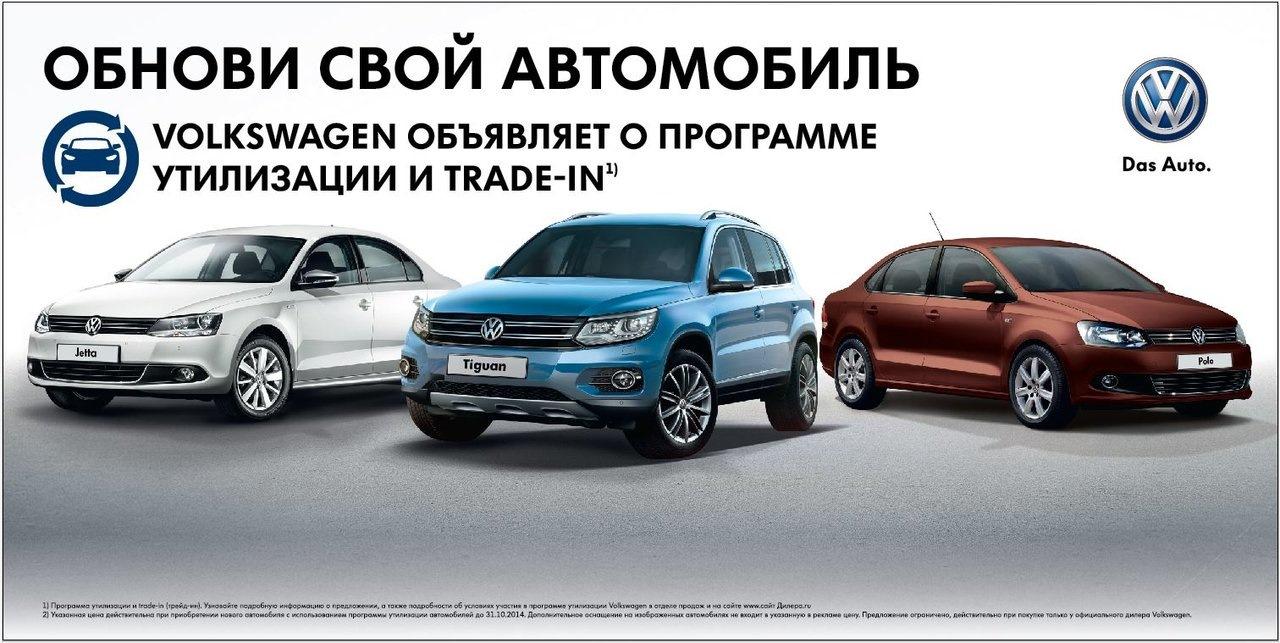 volkswagen программа утилизации 2014