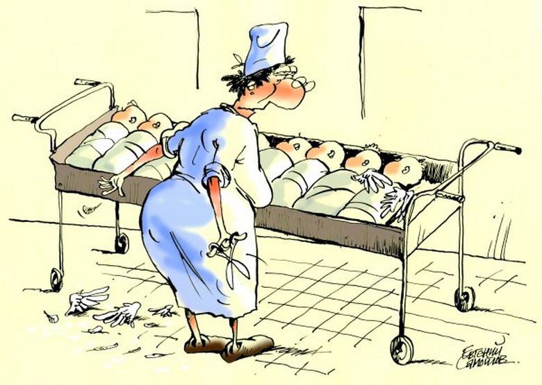Татьянин, прикольные картинки жена в больнице