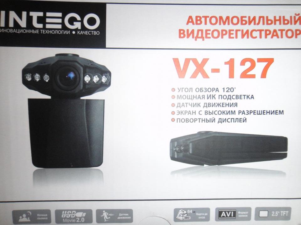 Видеорегистратор intego vx 127